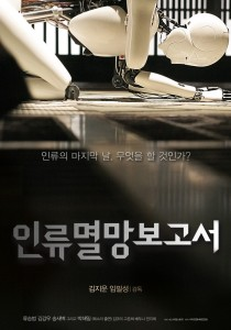 Doomsday-Book-2012-Movie-Poster1